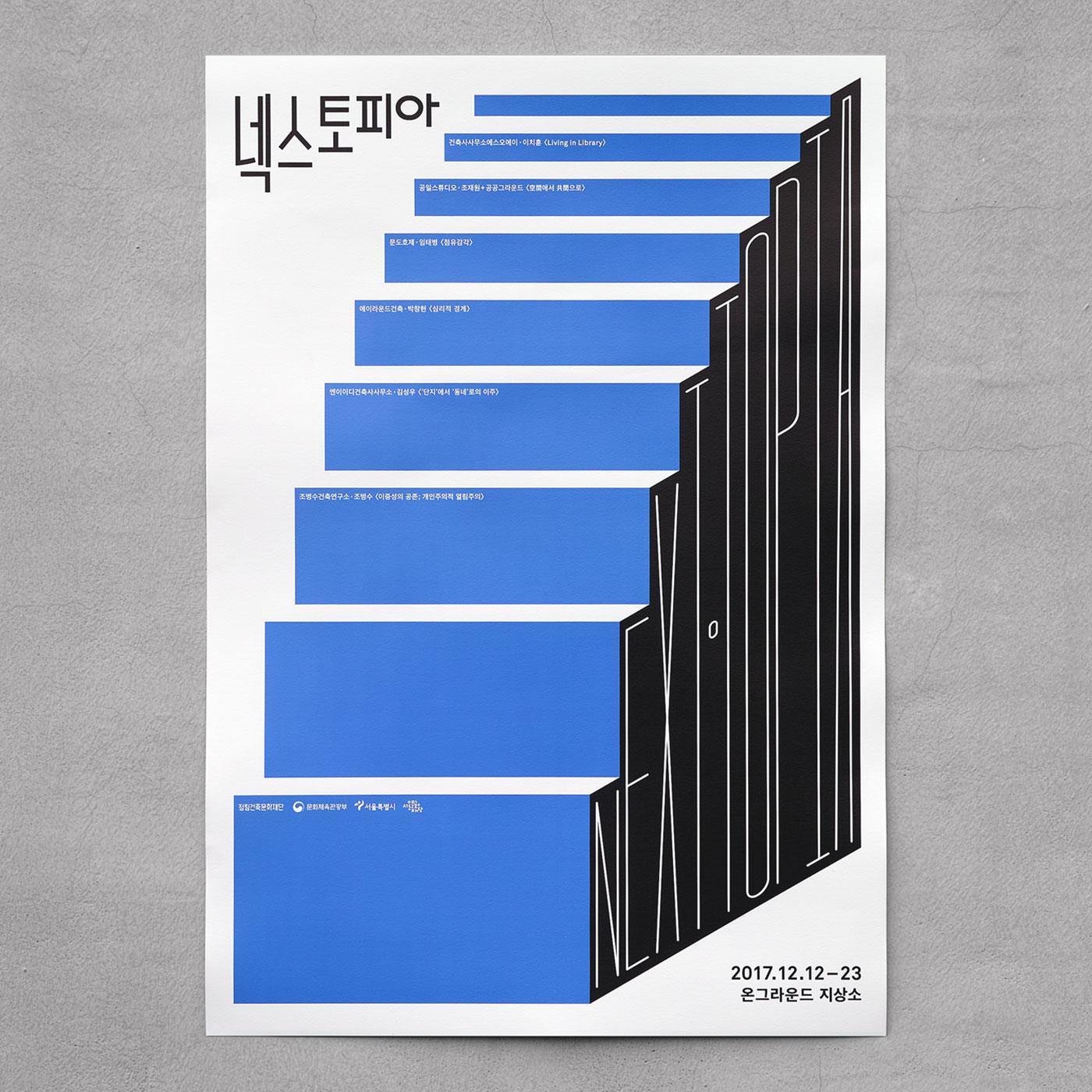 6 Inspiring Design Studios From South Korea Desk Magazine